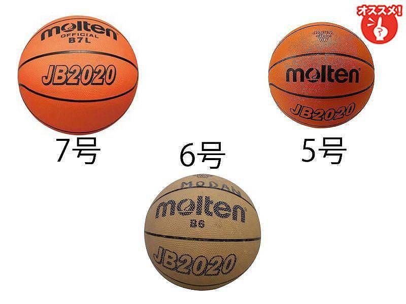 バスケットボールレンタル