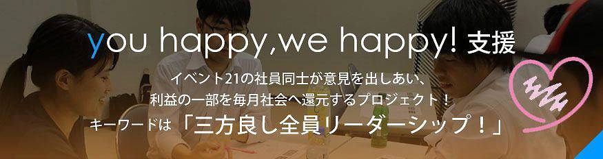 you happy,we happy!支援