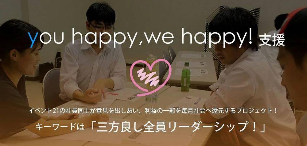子供達を物心両面でサポート丨イベント21you happy,we happy!支援