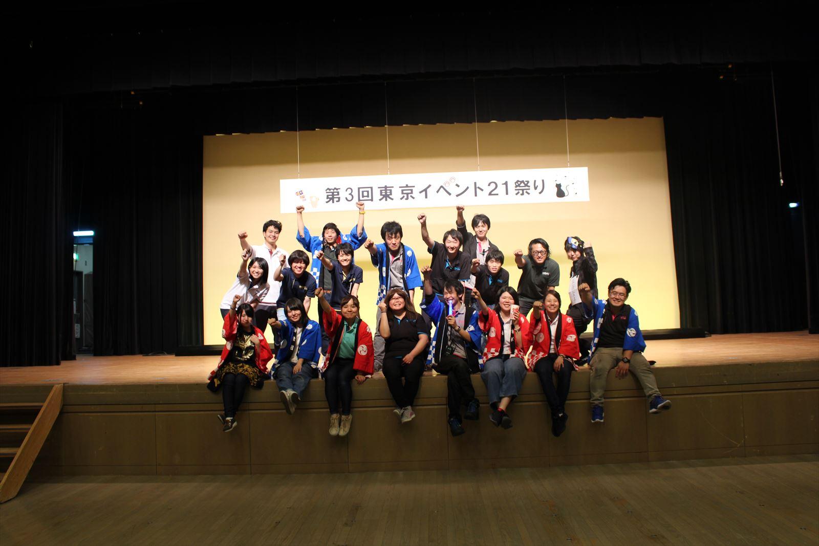 第三回イベント21東京祭り